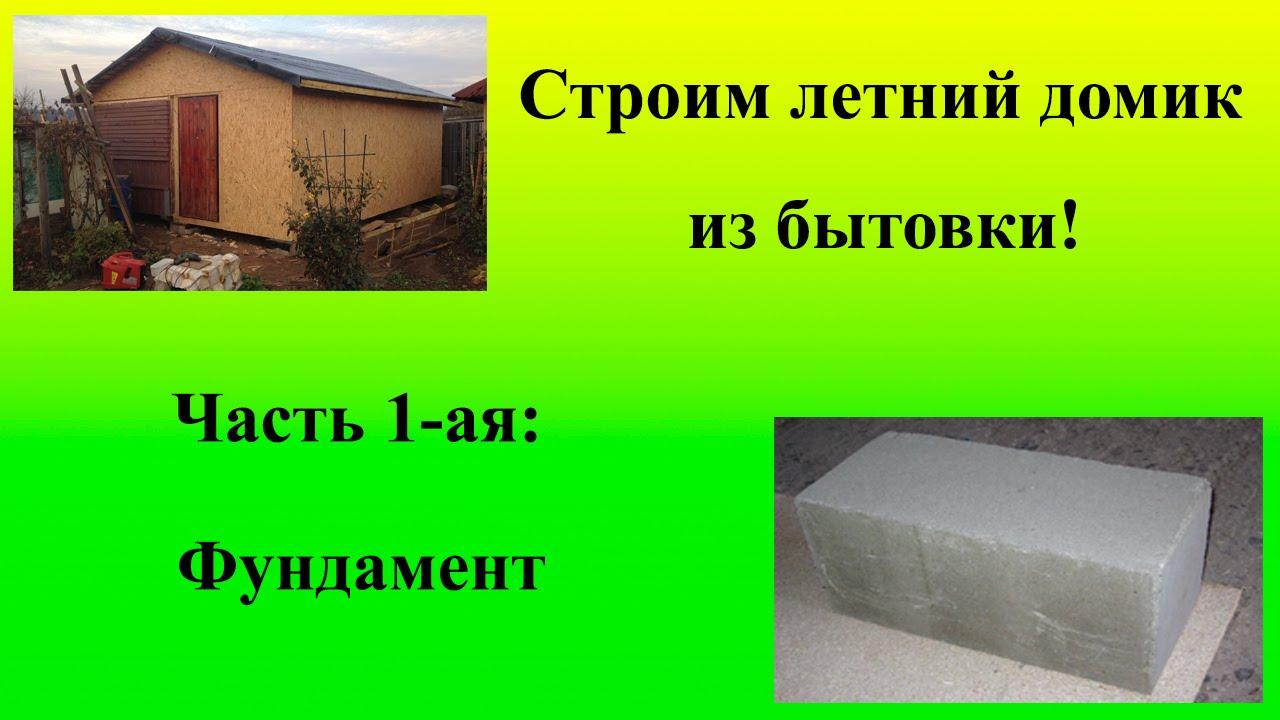 Строим летний домик из бытовки. Часть 1-ая: Фундамент