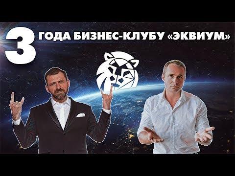 Бизнес-клуб «Эквиум» — 3 года