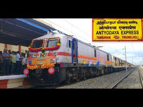 ANTYODAYA EXPRESS : TAMBARAM - TIRUNELVELI Inauguration and First Run | INDIAN RAILWAYS