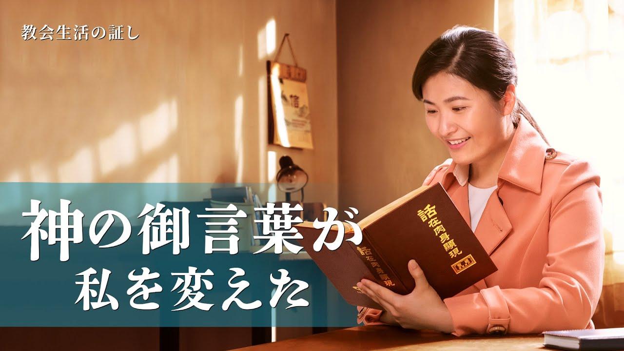 クリスチャンの証し 2020「神の御言葉が私を変えた」日本語字幕