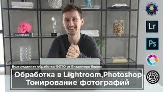 Обработка фото от Владимира Иваша. Lightroom, Photoshop, Exposhure X.