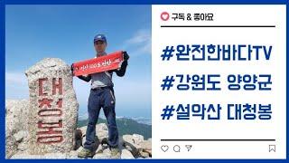 설악산(강원 양양군/31)대청봉 등산코스 안내(코스ㆍ거…