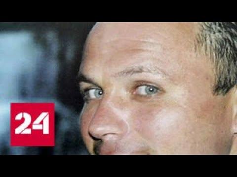 Семья осужденного в США Константина Ярошенко готовится к первому свиданию за 8 лет - Россия 24