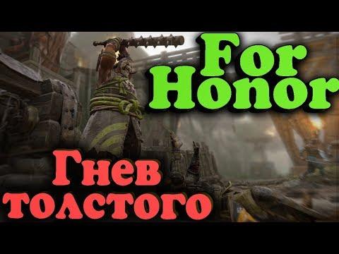 Толстый воин и его друзья выживают в For Honor (PvP)