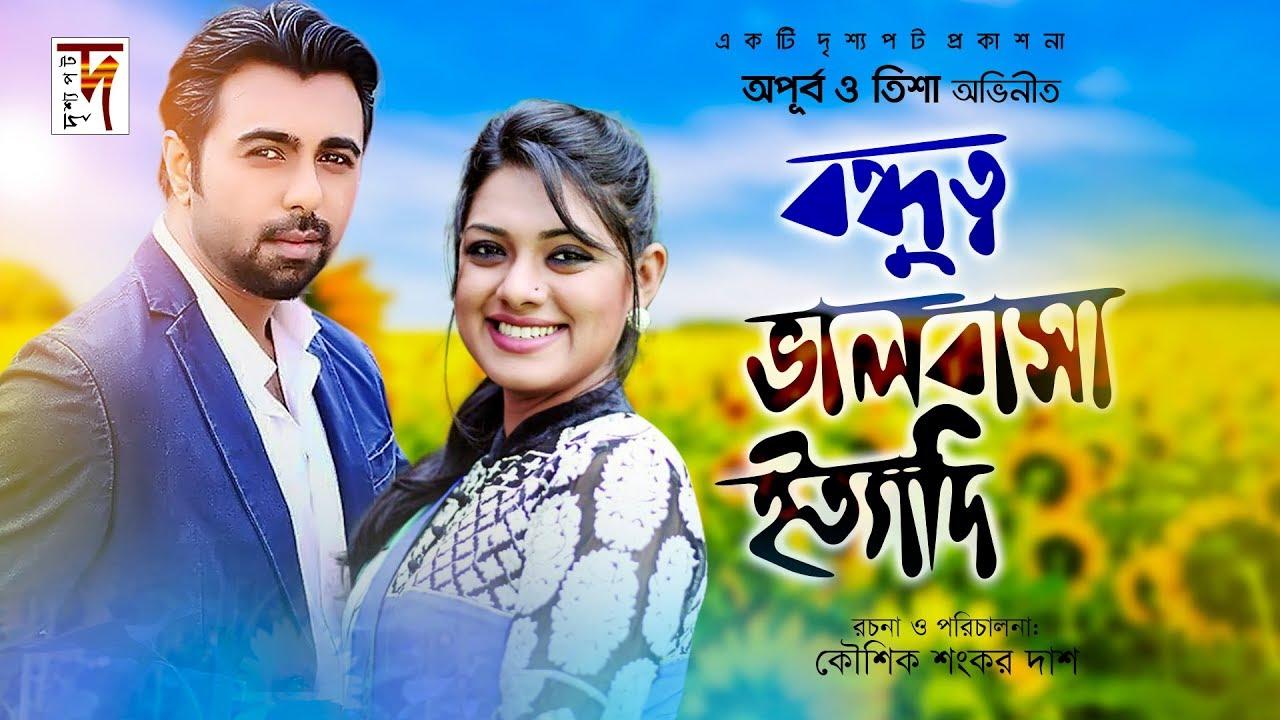 Bangla Natok | Bondhutto Valobasha Ittadi | ft Apurbo, Tisha | Kaushik Sankar Das