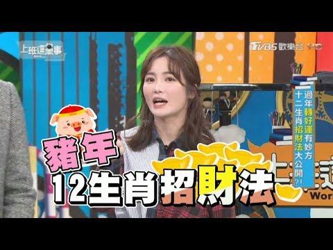 過年轉好運有妙方 十二生肖招財法大公開?! 上班這黨事 20190121 (完整版)