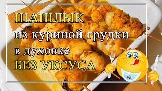 Куриный шашлык💥в духовке 💥очень ЛЕГКО и ВКУСНО!