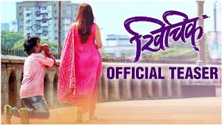 khichik---teaser-prathamesh-parab-siddharth-jadhav-pritam-sk-patil-upcoming-movie