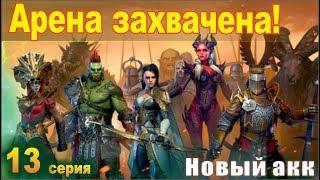 Арена захвачена! Raid shadow legends. Мульт-акк 13 серия