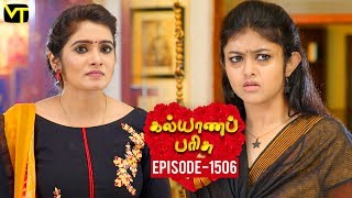 KalyanaParisu 2 - Tamil Serial | கல்யாணபரிசு | Episode 1506 | 16 February 2019 | Sun TV Serial
