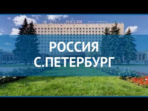 РОССИЯ С.ПЕТЕРБУРГ 3* Санкт-Петербург обзор – отель РОССИЯ С.ПЕТЕРБУРГ 3 Санкт-Петербург видео обзор