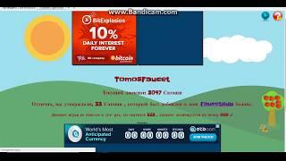 TomosFaucet 5000 сатоши в час!!!!. НОВЫЙ кран каждую минуту вывод