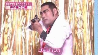 和田アキ子 ゴルゴ13 有吉 キサラ.