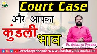 कुंडली का कौनसा भाव फ़साता हैं कोर्ट केस में (Court Case)   By. Dr. Acharya Deepak   screenshot 1