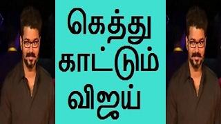 Ilayathalapathy Vijay Shows Mass | Vijay 61 | Thalapathy 61