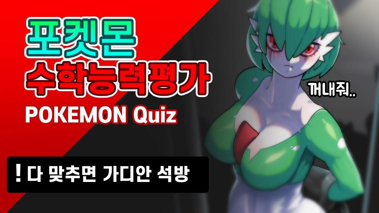 [포켓몬] 포켓몬 수학능력평가 ( Pokemon quiz ) ENG CC