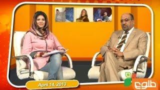 Banu - 14/04/2013 / بانو