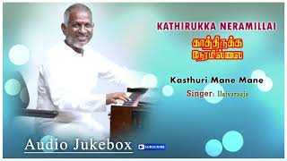 Ilayaraja Hit Songs | Kasturi Mane Mane Song | Kathirukka Neramillai Movie | Karthik | Kushboo