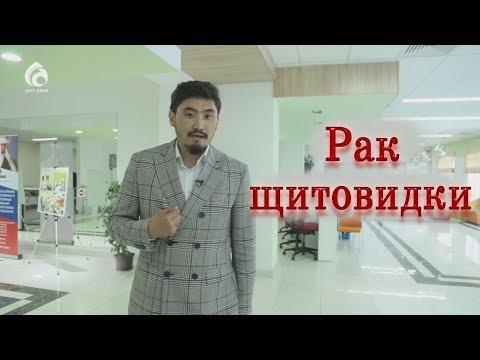 Рак щитовидки НЕ ПРИГОВОР / Семейный доктор / Асыл арна