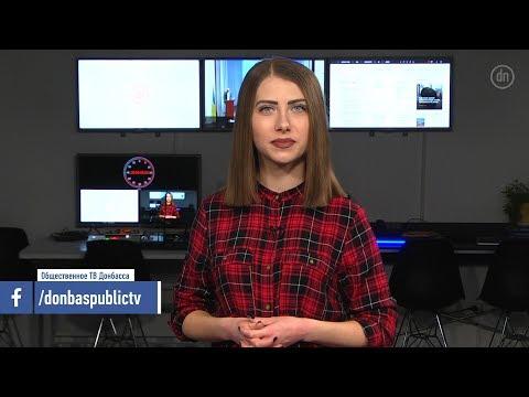 Донецк без мобильной связи, медицина в серой зоне и новые штрафы за нарушение ПДД