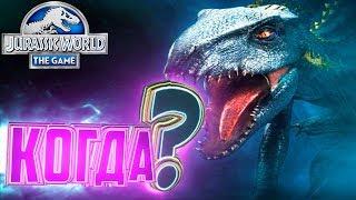 ИНДОРАПТОР Когда Появится?! - Jurassic World The Game #81