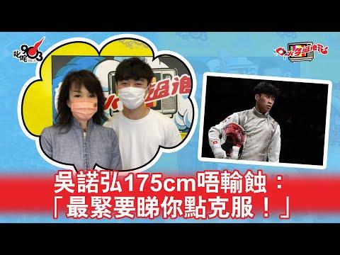 吳諾弘175cm唔輸蝕:「最緊要睇你點克服!」