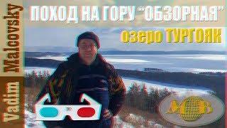 3D stereo red-cyan Гора обзорная. Вид на озёра Инышко и Тургояк.