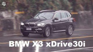 【沅仔】均衡的操控與舒適 2018 BMW X3 xDrive30i 的試駕影音