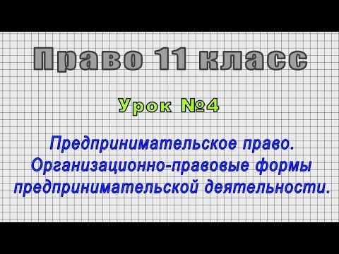 Право 11 класс (Урок№4 - Предпринимательское право. Организационно-правовые формы деятельности.)