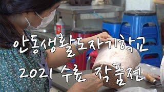 안동생활도자기학교  2021 수료 작품전 Andong …