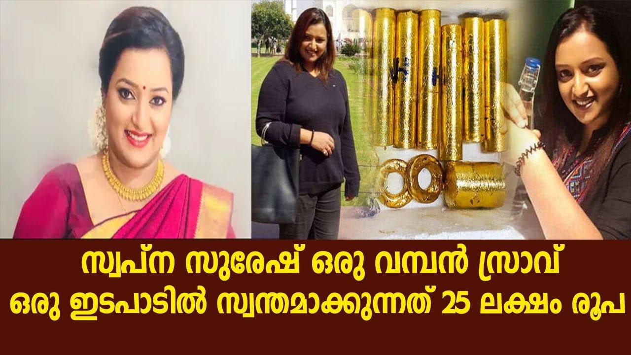 കേരളം ഞെട്ടുന്ന വിവരങ്ങള്   Kerala Gold Smuggling   Swapna Suresh