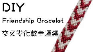 DIY交叉變化款幸運繩教學 || DIY cross Friendship Bracelet
