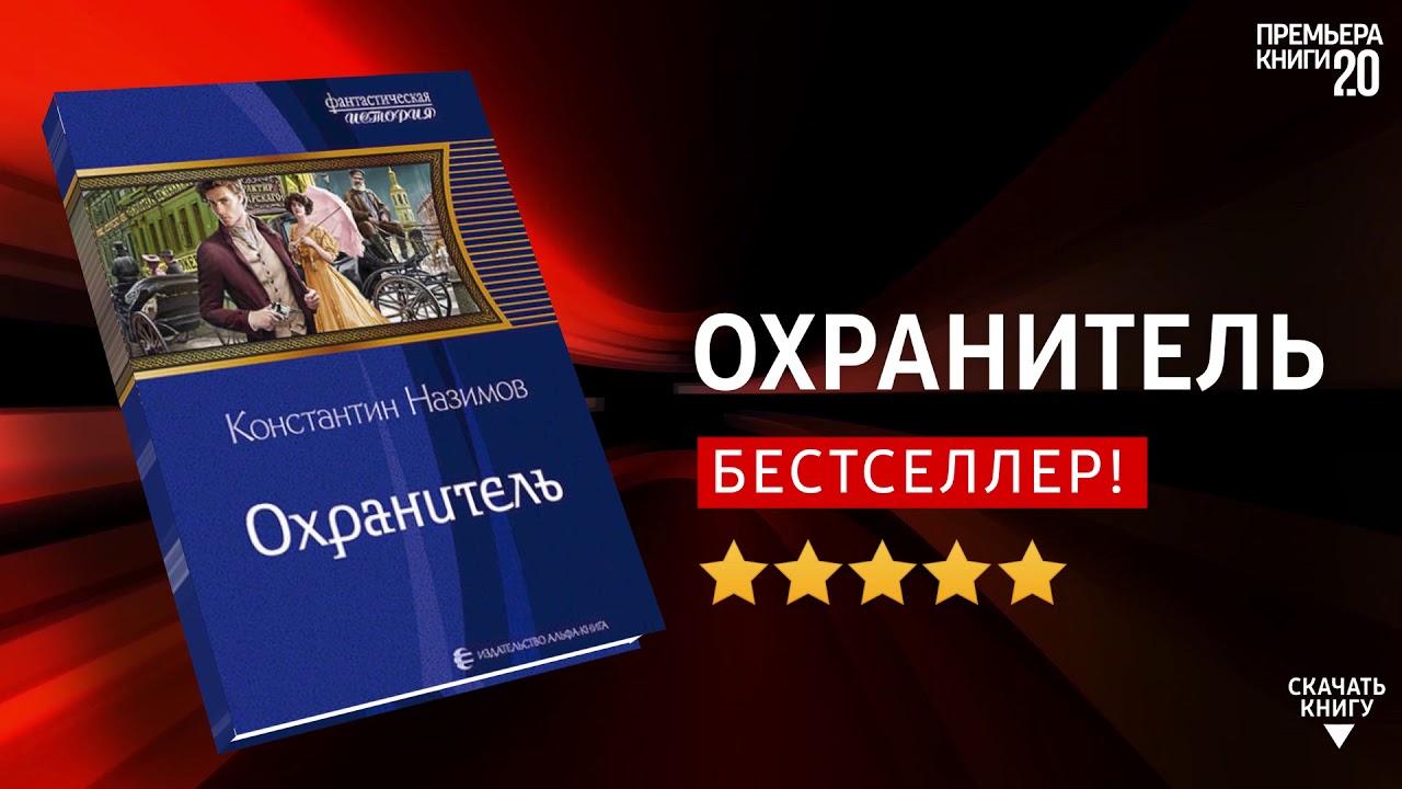 ЧТО ПОЧИТАТЬ? ? Охранитель. Константин Назимов. Книга онлайн, скачать.