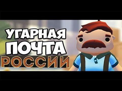 Почта России. Симулятор почтальона.