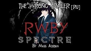 Не тот трейлер - RWBY vs. 007: Спектр