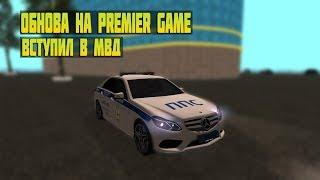 Обнова на PREMIER GAME Вступил в МВД - Premier Game (SAMP) #31