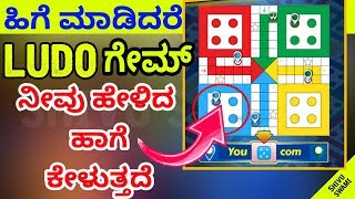 Latest new ludo game trick in kannada