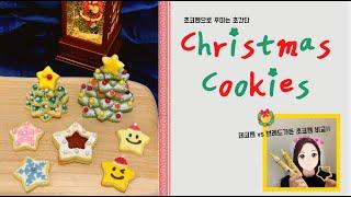 [초코펜 데코쿠키] 별쿠키 틀로 만드는 크리스마스 쿠키…