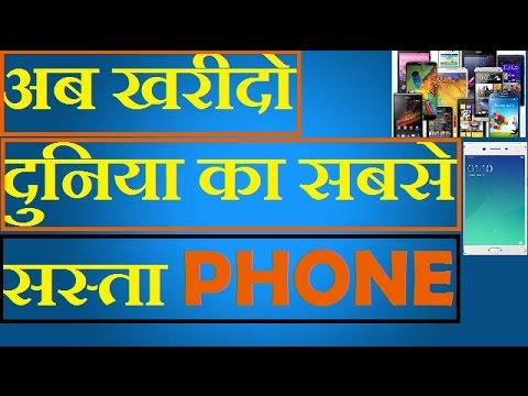 Buy world cheapest smart phone and iphone   Tv,refrigerator,all electronic at cheap price