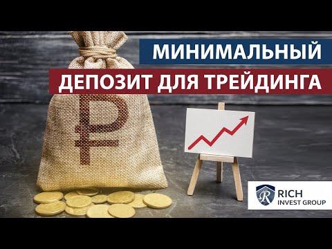 С какого депозита начинать торговать на Форекс и Фондовом рынке? Минимальный депозит для трейдинга