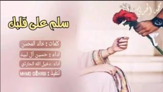 Download Video شيلة : سلم على احساسك - سلم قلبك و اسف ع ازعاجه   آداء : حسين آل لبيد و دخيل الله الحار MP3 3GP MP4