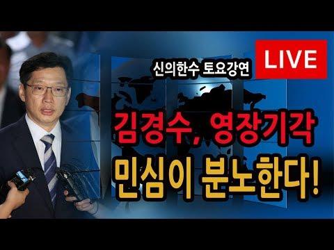 신의한수 생중계 18.08.18 / 국민이 분노한 김경수의 영장기각!