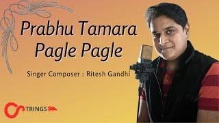 JAIN BHAJAN | PRABHU TAMARA PAGLE PAGLE - ORIGINAL BHAJAN BY RITESH GANDHI