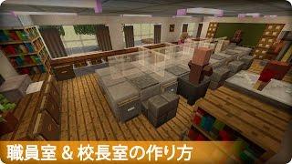 Download lagu 【マイクラ】職員室と校長室の作り方 (プロの裏技建築)
