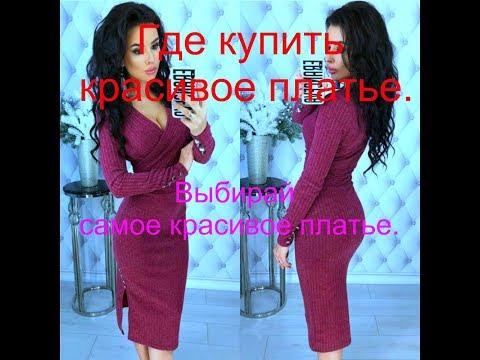 Где купить красивое платье. Выбирай самое красивое платье.