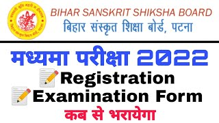 Bihar Sanskrit shiksha Board Patna  Registration and examination form 2022