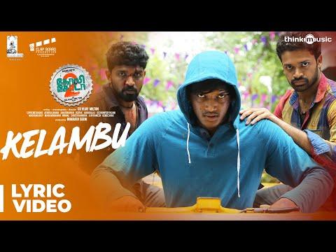 Golisoda 2 | Kelambu Song with Lyrics | SD Vijay Milton | Bharath Seeni, Samuthirakani,  | Achu