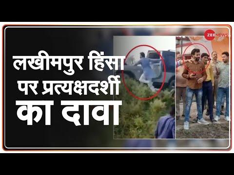 Lakhimpur Kheri Violence: लखीमपुर में किसान नहीं 'दंगाई' थे?   Eyewitness   Latest Update in Hindi