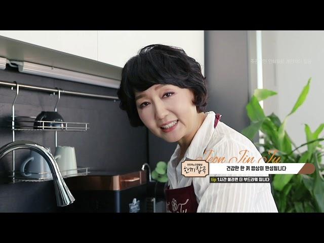 [한끼잡곡] 전진주 인터뷰 : 요리연구가가 알려주는 밥상의 비밀!