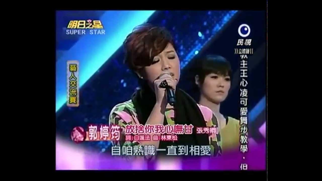 明日之星 2012 12 22_藝人交流 郭婷筠+張秀卿=放捨你我心嘸甘 - YouTube